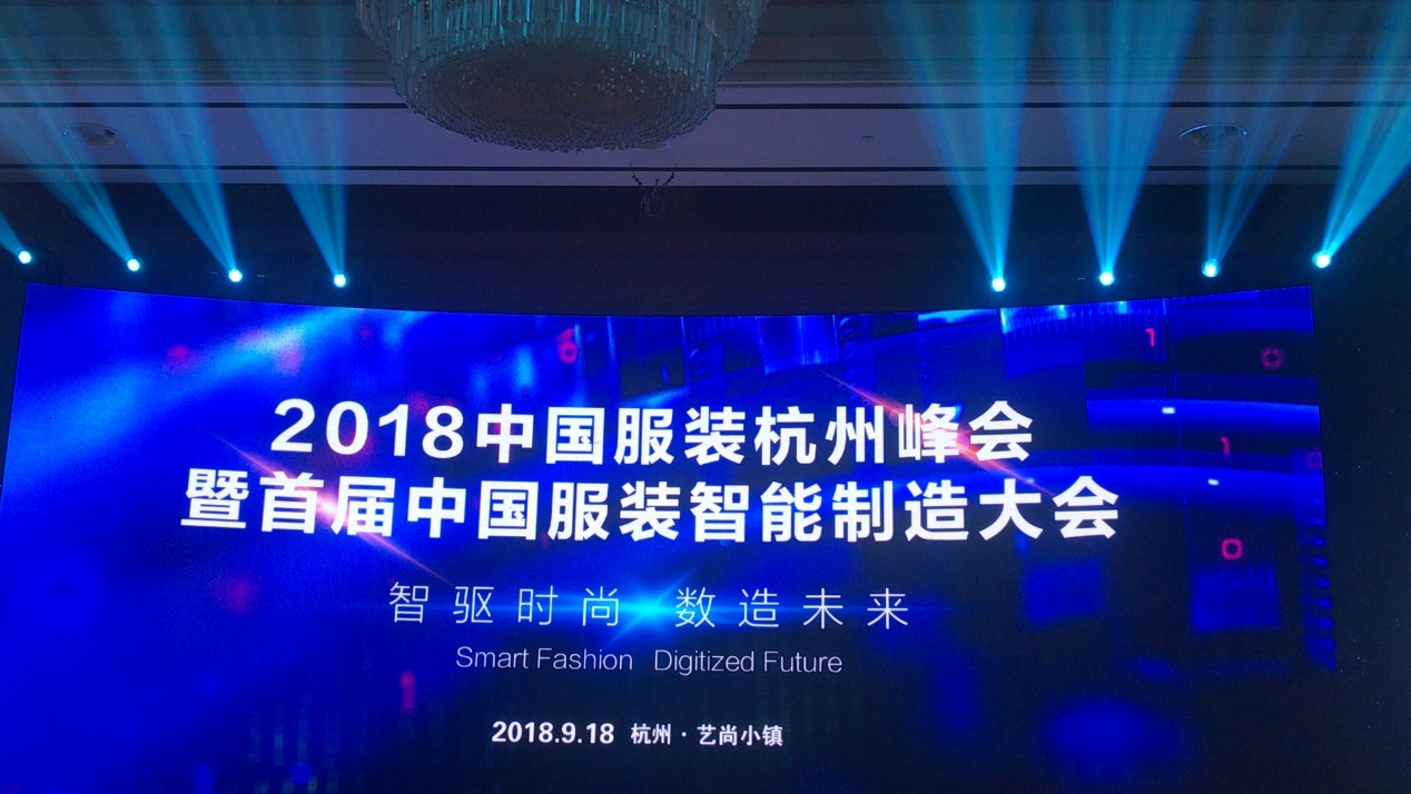 Zhongnan Smart was invited to participate in the first clothing intelligence event