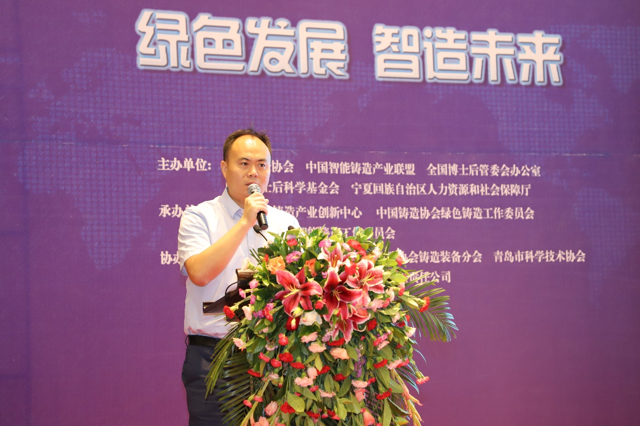 Zhongnan Intelligent's speech at the first China Green Foundry Summit Forum caused strong repercussions