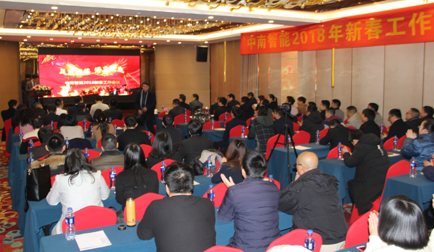 Zhongnan Intelligent Company 2018 New Year Work Conference successfully concluded